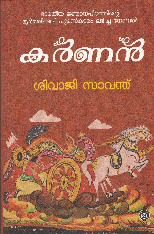 കര്ണന്   Karnan by Shivaji Sawant
