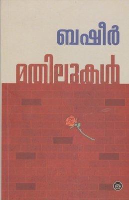 മതിലുകൾ  | Mathilukal by Vaikom Muhammad Basheer