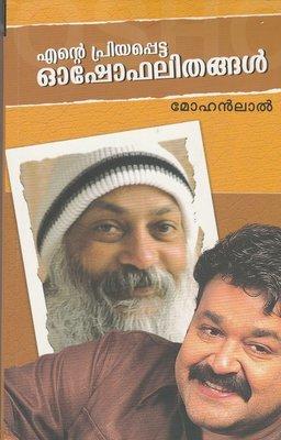 എന്റെ പ്രിയപ്പെട്ട ഓഷൊഫലിതങ്ങൾ   Ente Priyapetta Osho Phalithangal by Mohanlal