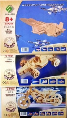 DIY 3D Wooden Vehicle Puzzle Static Model Wood Craft Building Kits (3H Sheets)