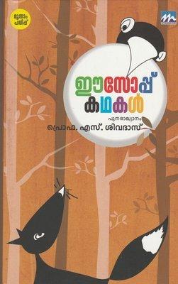 ഈസോപ്പ് കഥകള്   Aesop Kathakal  by Prof. S. Sivadas