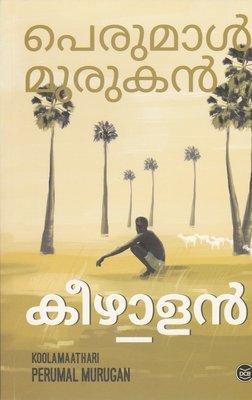 കീഴാളന് | Keezhalan by Perumal Murukan