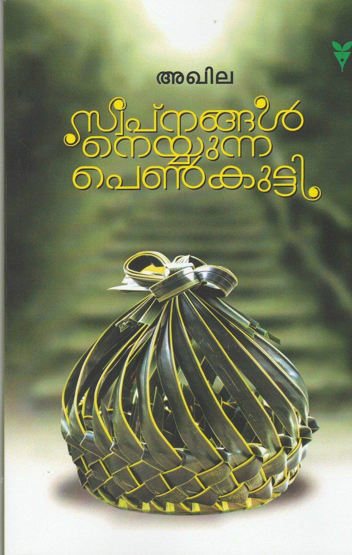 സ്വപ്നങ്ങള് നെയ്യുന്ന പെണ്കുട്ടി   Swapnagal Neyyunna Penkutty by Akhila