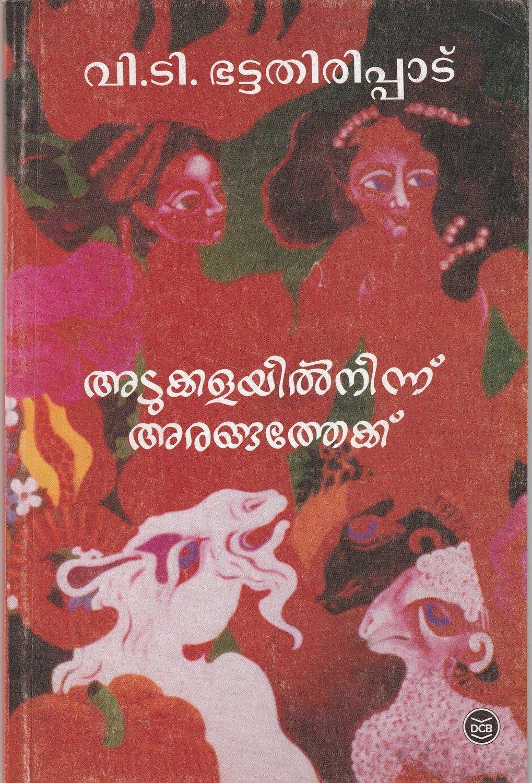 അടുക്കളയില് നിന്ന് അരങ്ങത്തേക്ക് | Adukkalayil Ninnu Aragilekku by V.T. Bhattathirippadu