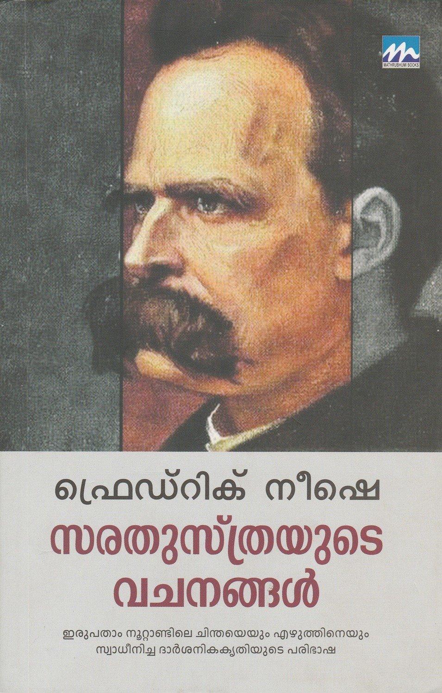സരതുസ്ത്രയുടെ വചനങ്ങള് | Sarathusthrayude Vachanangal by  Friedrich Nietzsche