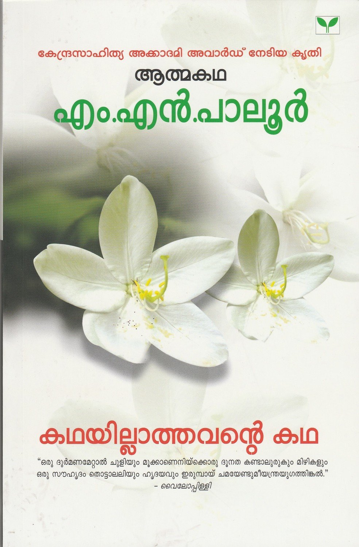 കഥയില്ലാത്തവന്റെ കഥ | Kathayillathavante Katha by M N Paloor