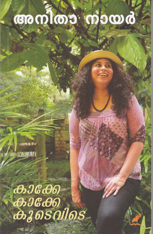 കാക്കേ കാക്കേ കൂടെവിടെ | Kakke Kakke Koodevide by Anita Nair