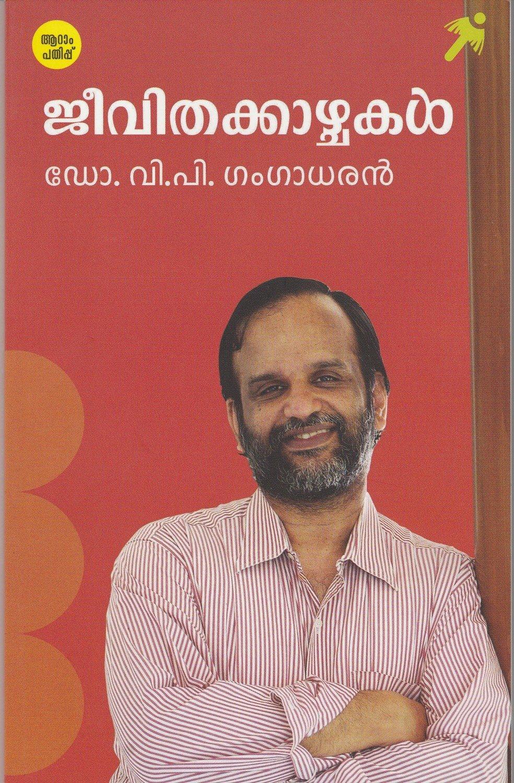 ജീവിതക്കാഴ്ചകള്   Jeevitha Kazhchakal Dr V.P. Gangadharan