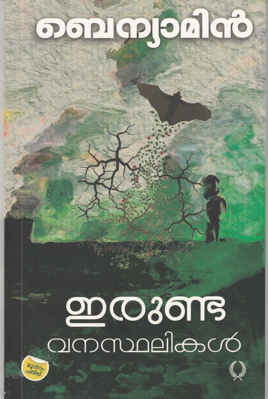 ഇരുണ്ട വനസ്ഥലികള് |  Irunda Vanasthalikal by Benyamin