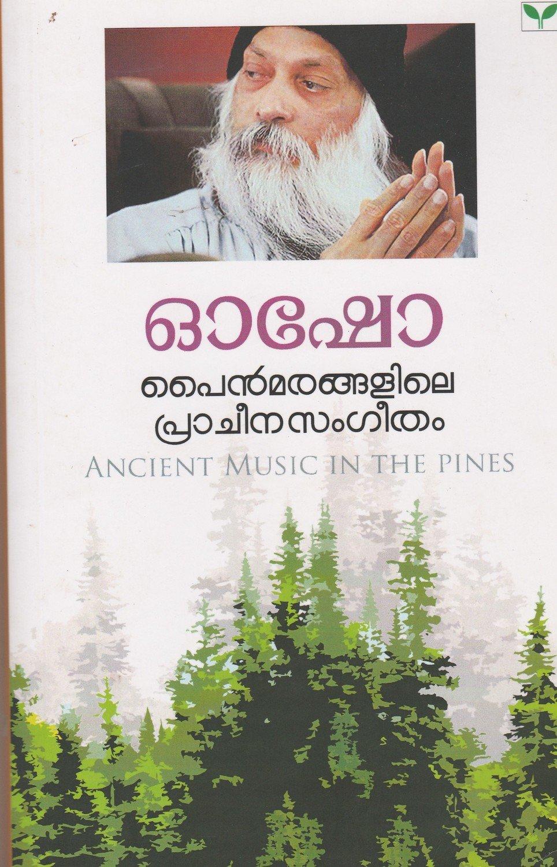 പൈന് മരങ്ങളിലെ പ്രാചീന സംഗീതം   Pine Marangalile Pracheena Sangeetham by Osho