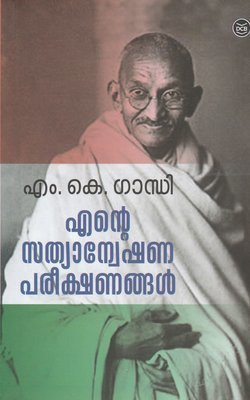 എന്റെ സത്യാന്വേഷണ പരീക്ഷണങ്ങൾ   Ente Sathyaanweshana Pareekshanangal by M.K. Gandhi