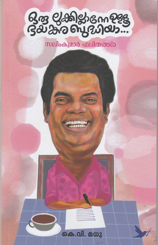 ഒരു ലുക്കില്ലാന്നേ ഉള്ളൂ ഭയങ്കര ബുദ്ധിയാ | Oru Loolellanne Ullu Bhayangara Bhudhiya by K V Madhu