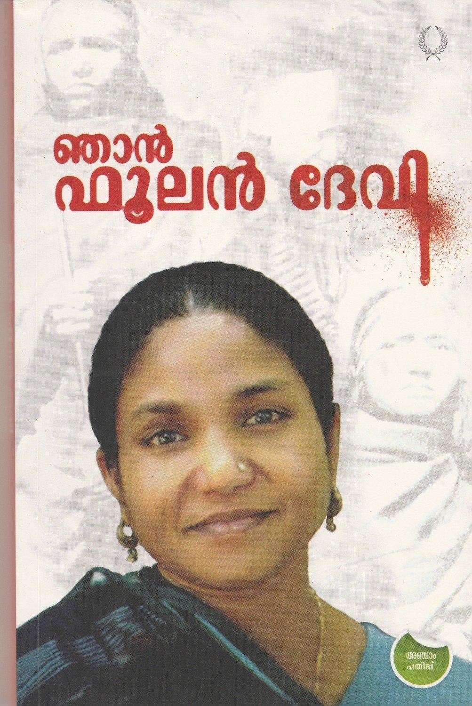 ഞാന് ഫൂലന് ദേവി | Njaan Phulan Devi by Phulan Devi