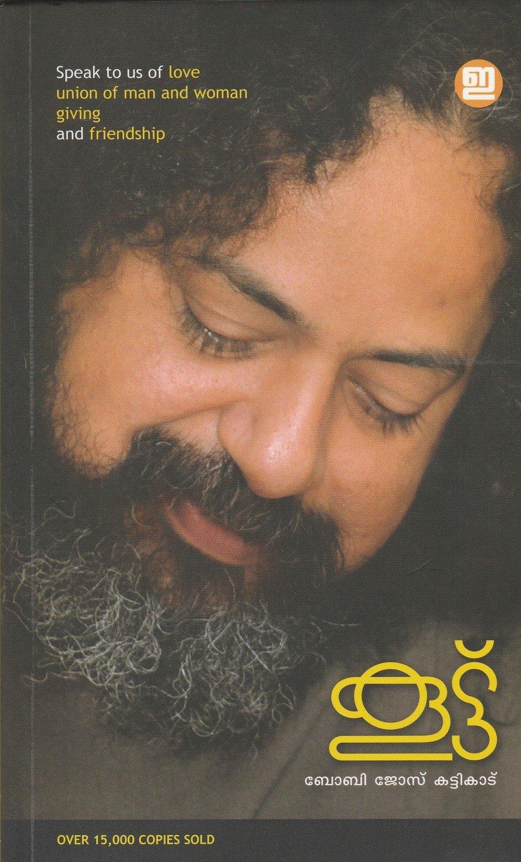 കൂട്ട്   Koottu by Bobby Jose Kattikadu