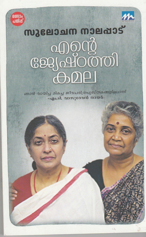 എന്റെ ജ്യേഷ്ഠത്തി കമല | Ente Jyeshtathi Kamala by Sulochana Nalappattu