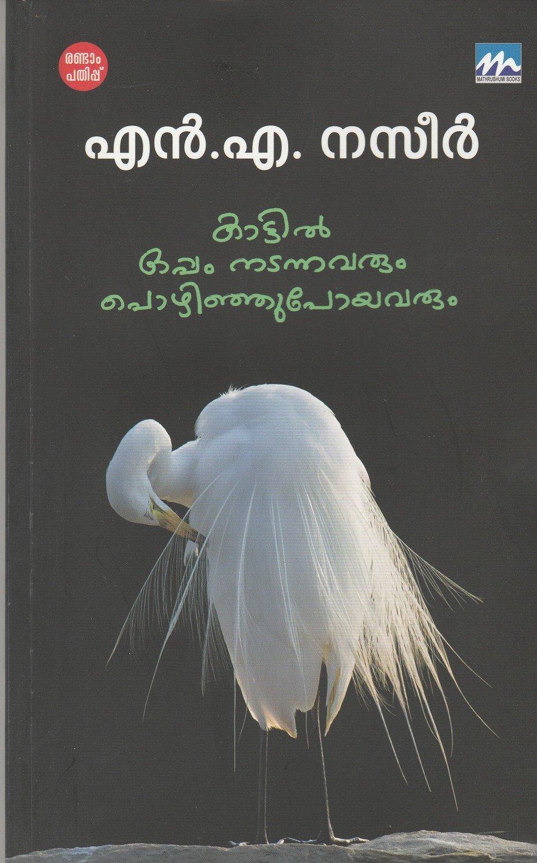കാട്ടില് ഒപ്പം നടന്നവരും പൊഴിഞ്ഞുപോയവരും | Kattil Oppam Nadannavarum Pozhinjupoyavarum by N.A. Nazeer
