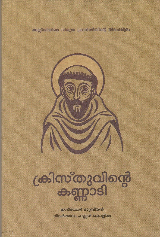 ക്രിസ്തുവിന്റെ കണ്ണാടി | Kristhuvinte Kannadi by Isidore O' Brien