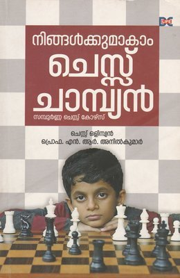 നിങ്ങൾക്കുമാകാം ചെസ്സ് ചാമ്പ്യൻ    Ningalkkumakam Chess Champion