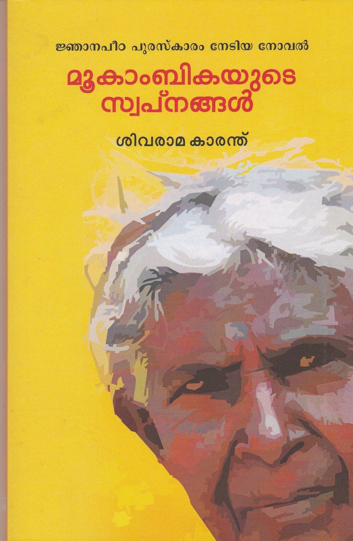 മൂകാംബികയുടെ സ്വപ്നങ്ങൾ | Mookambikayute Swapnangal by Shivarama Karanth