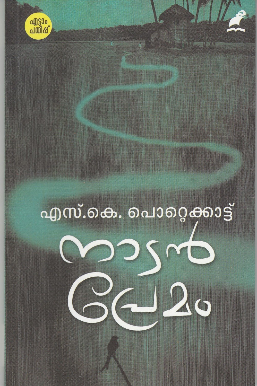 നാടന്പ്രേമം   Nadanpremam by S.K. Pottekkatt