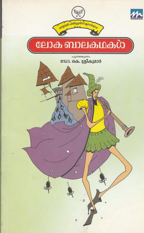 ലോകബാലകഥകള് | Loka Balakathakal by Dr. K. Sreekumar