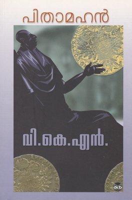 പിതാമഹൻ   Pithamahan by VKN