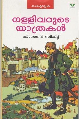 ഗള്ളിവറുടെ യാത്രകൾ   Gallivarude Yathrakal by Jonathan Swift