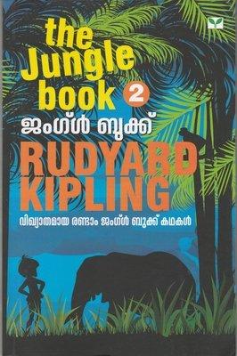 ജംഗ്ള് ബുക്ക് 2   The Jungle Book 2 by Rudyard Kipling