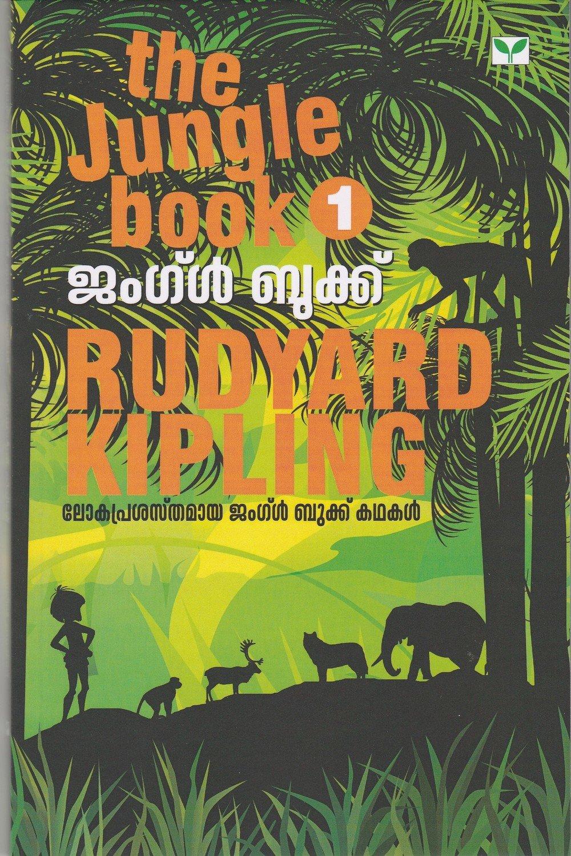 ജംഗ്ള് ബുക്ക് 1 | Jungle Book 1 by Rudyard Kipling