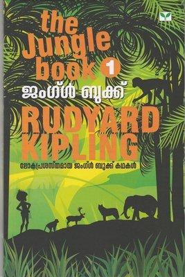 ജംഗ്ള് ബുക്ക് 1   Jungle Book 1 by Rudyard Kipling