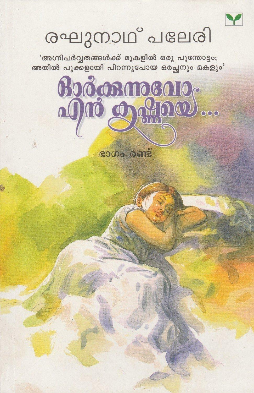 ഓര്ക്കുന്നുവോ എന് കൃഷ്ണയെ - 2   Orkkunnuvo En Krishnaye - 2 by Raghunath Paleri