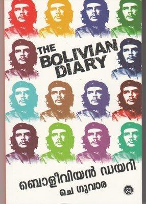 ബൊളീവിയന് ഡയറി | Bolivian Diary by Che Guevara