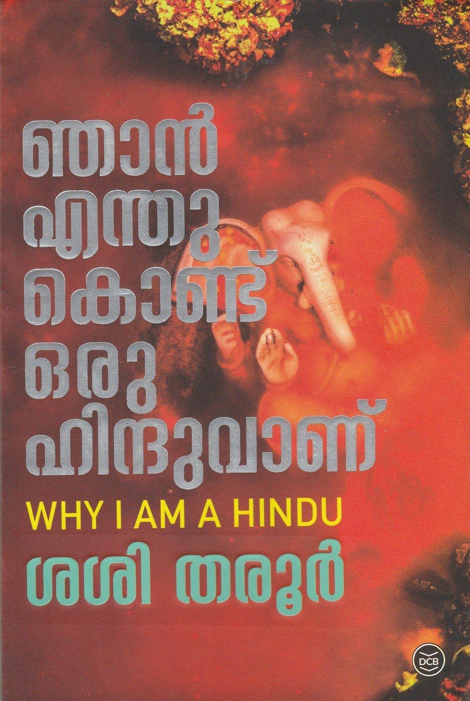 ഞാൻ എന്തുകൊണ്ട് ഒരു ഹിന്ദുവാണ് | Njan Enthukondu Oru Hinduvaanu by Shashi Tharoor
