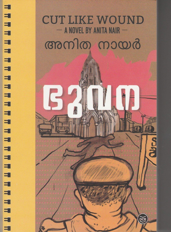ഭുവന   Bhuvana by Anita Nair