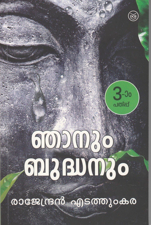 ഞാനും ബുദ്ധനും | Njanum Budhanumm by Rajendran Edathumkara