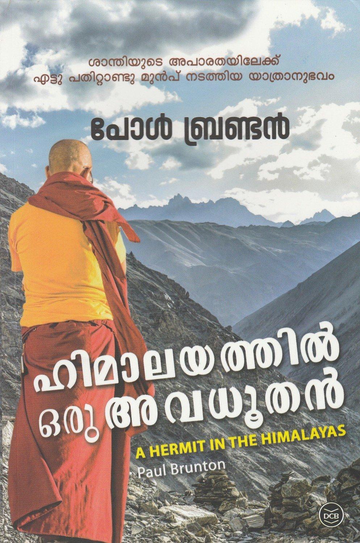 ഹിമാലയത്തില് ഒരു അവധൂതന് | Himalayathil Oru Avadhoothan by Paul Brunton