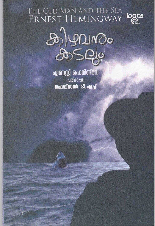 കിഴവനും കടലും | Kizhavanum Kadalum by Ernest Hemingway