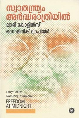 സ്വാതന്ത്ര്യം അർദ്ധരാത്രിയിൽ | Swathanthryam Ardharathriyil (Freedom at Midnight) (History)