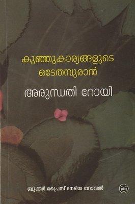 കുഞ്ഞുകാര്യങ്ങളുടെ ഒടേതമ്പുരാന് | Kunju Kaaryangalude Odeythampuran by Arundhati Roy