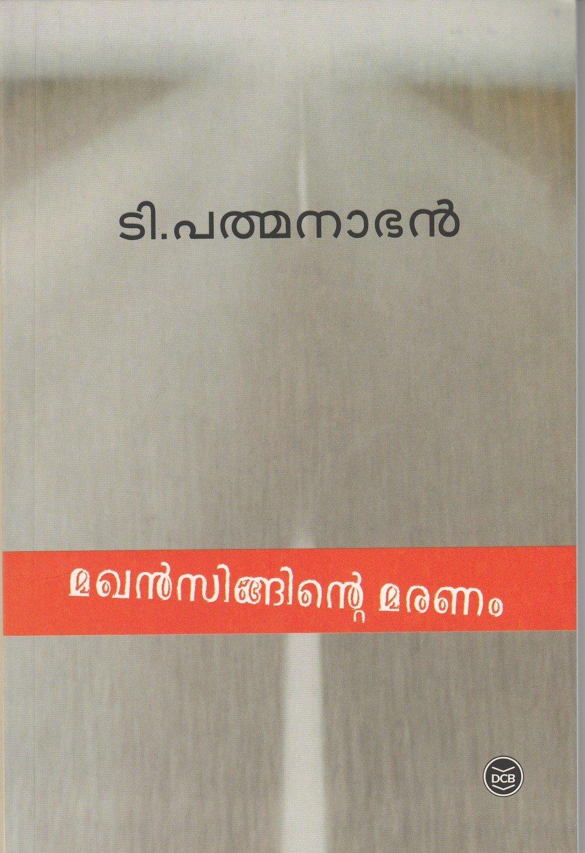മഖൻ സിങ്ങിന്റെ മരണം | Makhan Singhinte Maranam by T. Padmanabhan
