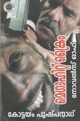 മെഗാഹിറ്റ് ക്രൈം നോവല്സ് | Megahit Crime Novels by Kottayam Pushpanath