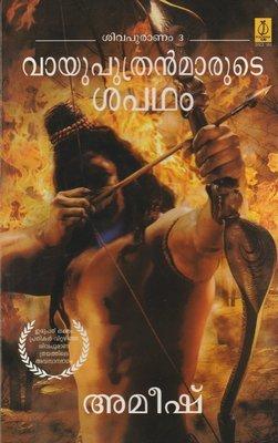 വായുപുത്രന്മാരുടെ ശപഥം | Vayuputhranmarude Shapadham (Sivapuranam 3) by Ameesh