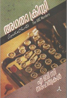 എ ബി സി നരഹത്യകള് | A B C Narahathyakal by Agatha Christie