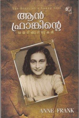 ആൻ ഫ്രാങ്കിന്റെ ഡയറി കുറിപ്പുകൾ   AnnFrankinte Diary Kurippukal - The Diary of a Young Girl by Ann Frank