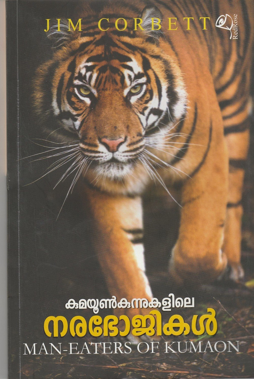കുമയൂൺകുന്നുകളിലെ നരഭോജികൾ   Kumaon Kunnukalile Narabhojikal by Jim Corbett
