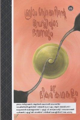 ബ്രാം സ്റ്റോക്കറിന്റെ ജഡ്ജിയുടെ ഭവനവും മറ്റ് ഭീകര കഥകളും | Bram Stokerinte Judgiyude Bhavanavum Mattu Bheekara Kathakalum