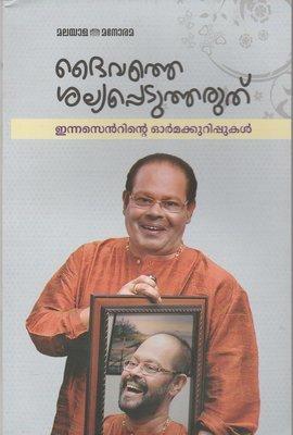 ദൈവത്തെ ശല്യപ്പെടുത്തരുത്   Daivathe Shalyappedutharuthu by V.T. Innocent