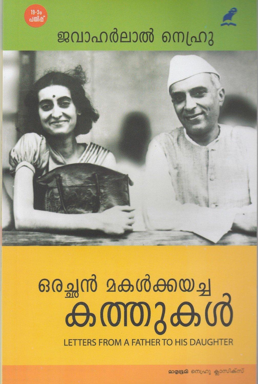 ഒരച്ഛന് മകള്ക്കയച്ച കത്തുകള് | Orachan Makalkku Ayacha Kaththukal by Jawaharlal Nehru