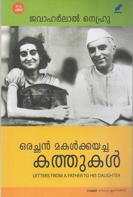 ഒരച്ഛന് മകള്ക്കയച്ച കത്തുകള്   Orachan Makalkku Ayacha Kaththukal by Jawaharlal Nehru