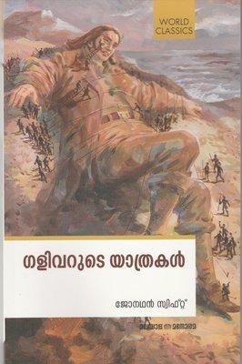 ഗളിവറുടെ യാത്രകൾ   Gulivarude Yathrakal by Jonathan Swift